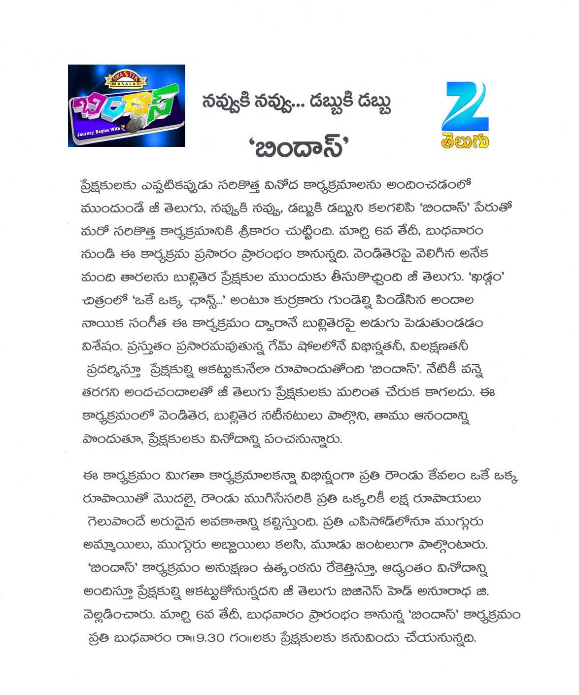 Bindaas Media Release Telugu