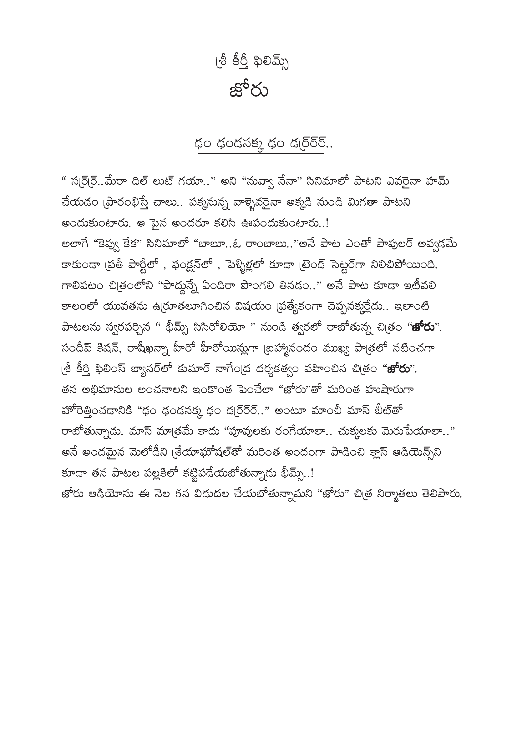 audio release press note