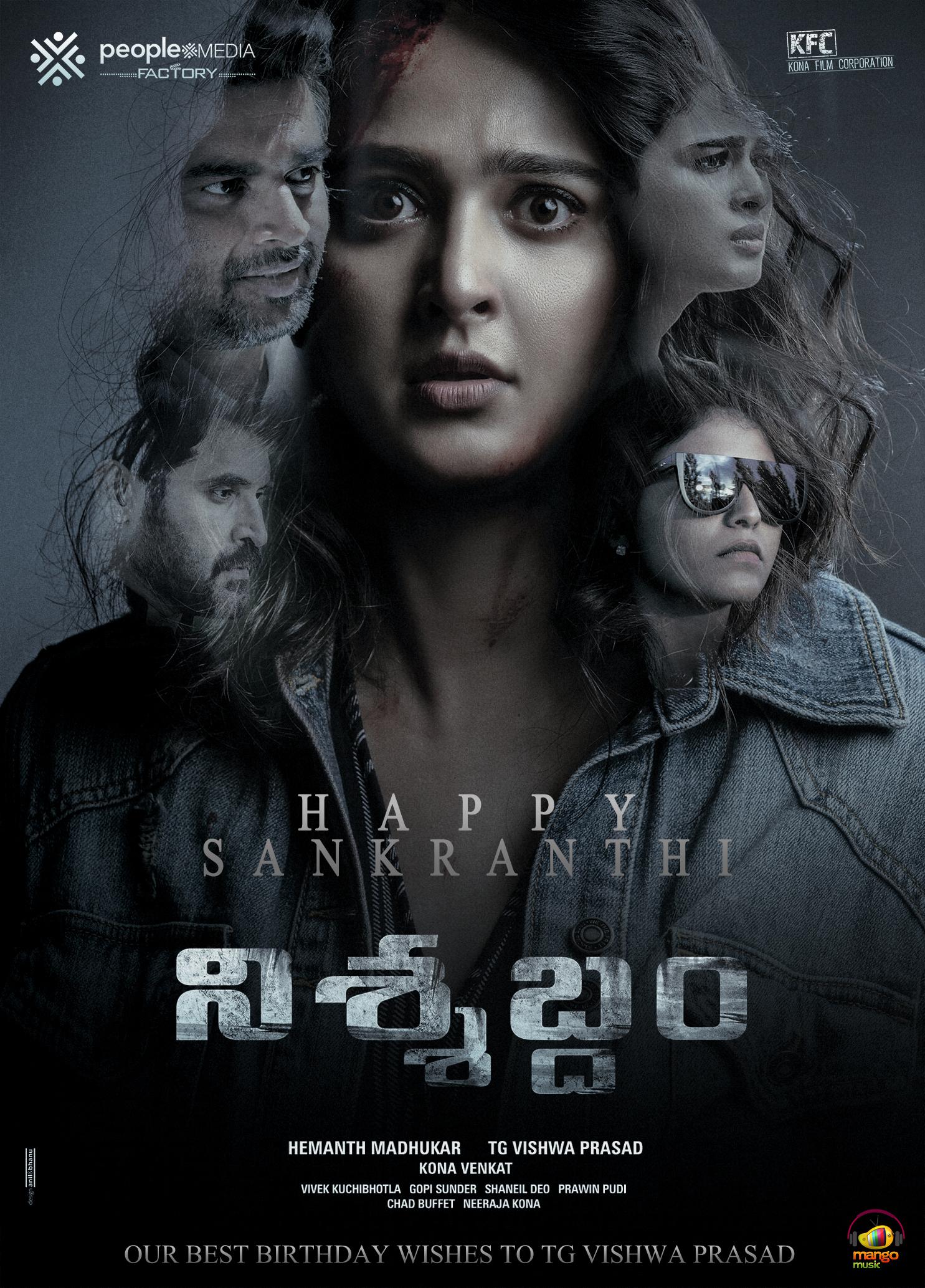 Sankranthi - TELUGU